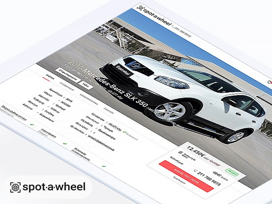 Spotawheel.gr - marketplace design